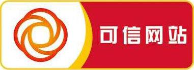 济南复合板可信网站
