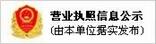 济南彩钢复合板企业信息公示